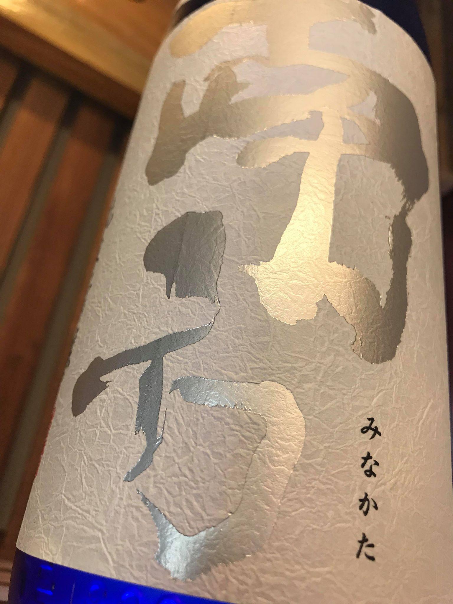 【日本酒】南方 直汲み 純米吟醸 無濾過生原酒 限定 29BY_e0173738_103852.jpg