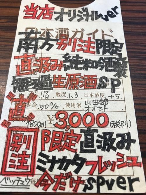 【日本酒】南方 直汲み 純米吟醸 無濾過生原酒 限定 29BY_e0173738_1042498.jpg