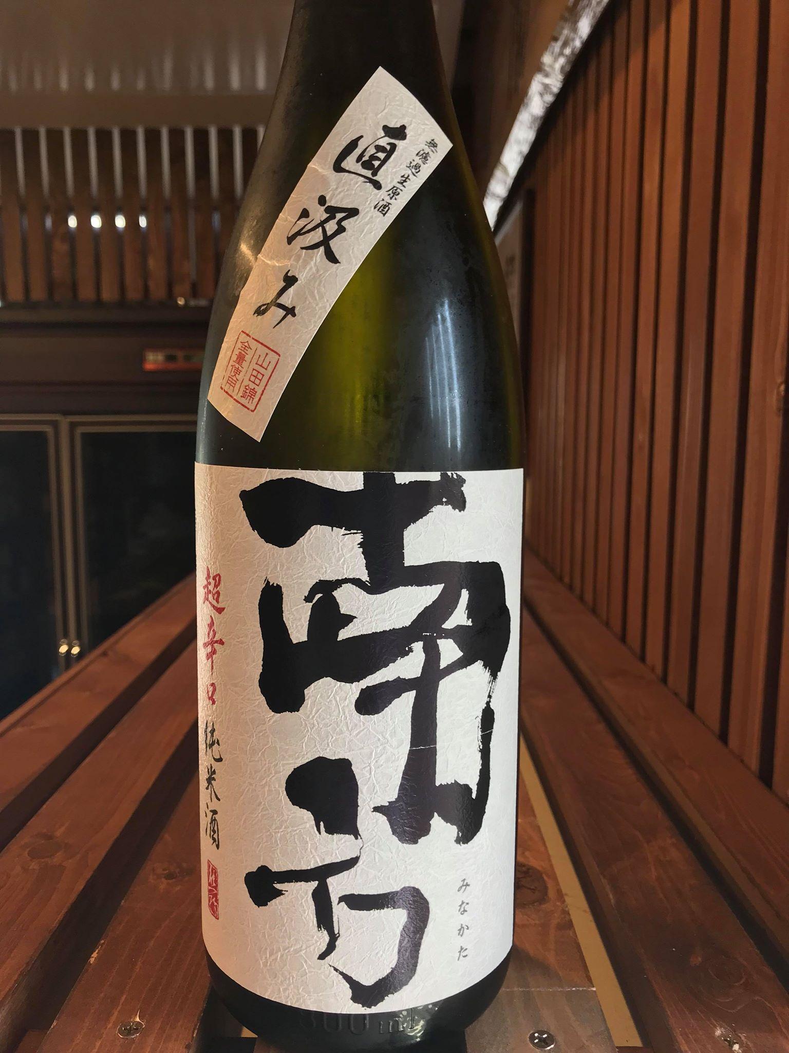 【日本酒】南方 直汲み 純米吟醸 無濾過生原酒 限定 29BY_e0173738_104354.jpg