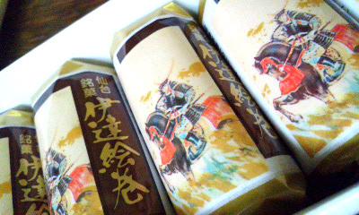 戦国銘菓~伊達絵巻_b0145843_19461376.jpg