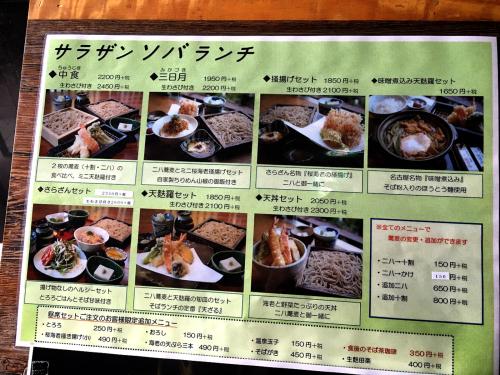 紗羅餐(サラザン)本店_e0292546_01172214.jpg