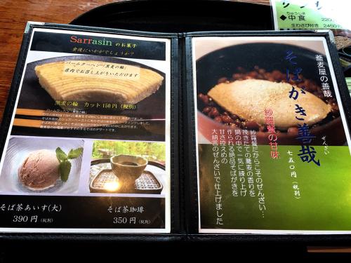 紗羅餐(サラザン)本店_e0292546_01180656.jpg
