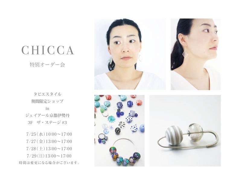 京都ISETAN展示&オーダー会_b0213347_15572548.png