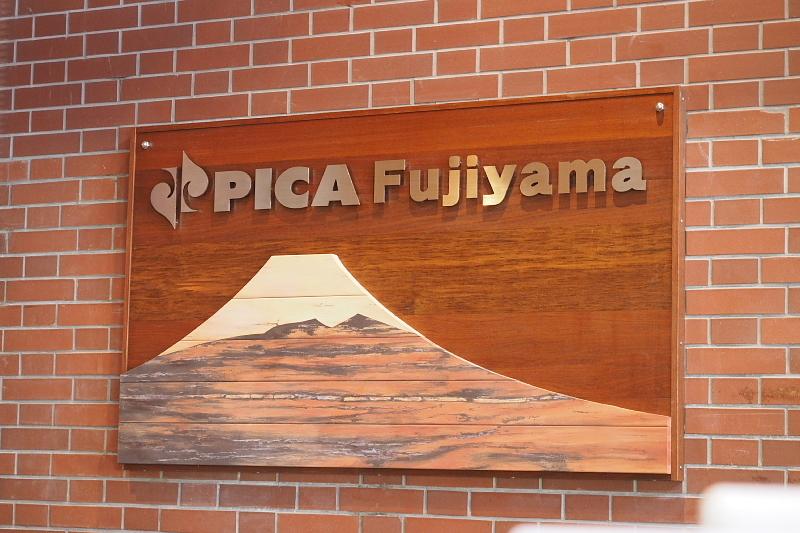 【レポート】PICA fujiyama ①  ~新感覚アウトドアリゾート <コテージ編>_b0008655_21283630.jpg