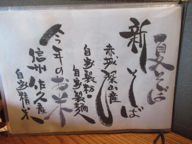 蕎麦処 ささくら*そば三昧 /「らしく」 ダイニングキッチン・NEW OPEN!_f0236260_02124764.jpg