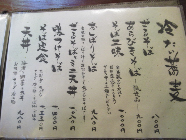 蕎麦処 ささくら*そば三昧 /「らしく」 ダイニングキッチン・NEW OPEN!_f0236260_02130739.jpg