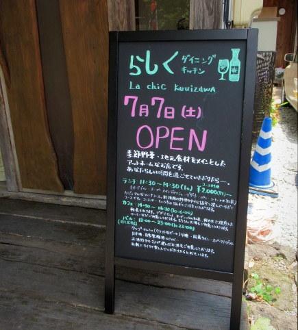蕎麦処 ささくら*そば三昧 /「らしく」 ダイニングキッチン・NEW OPEN!_f0236260_02220070.jpg