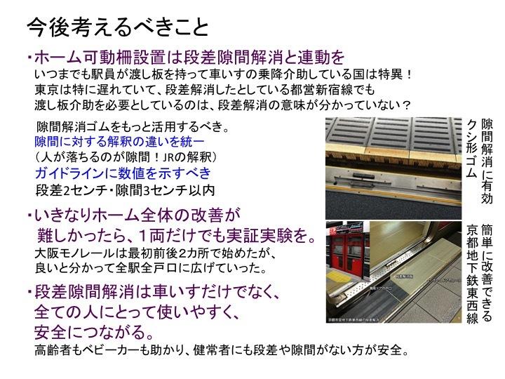 バリアフリーの課題1「鉄道バリアフリーの第1課は段差・隙間解消」_c0167961_05110573.jpg