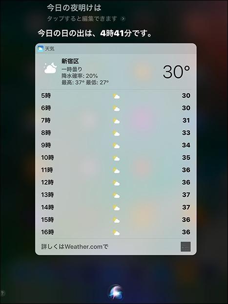 大暑。午前四時半で三十度! すさまじい暑さの一日だった。_a0031363_02485573.jpg