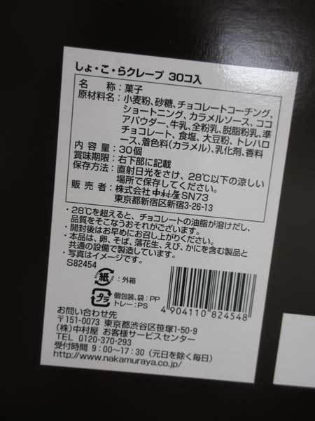 【中村屋】東京しょ・こ・らクレープ_c0152767_20112720.jpg