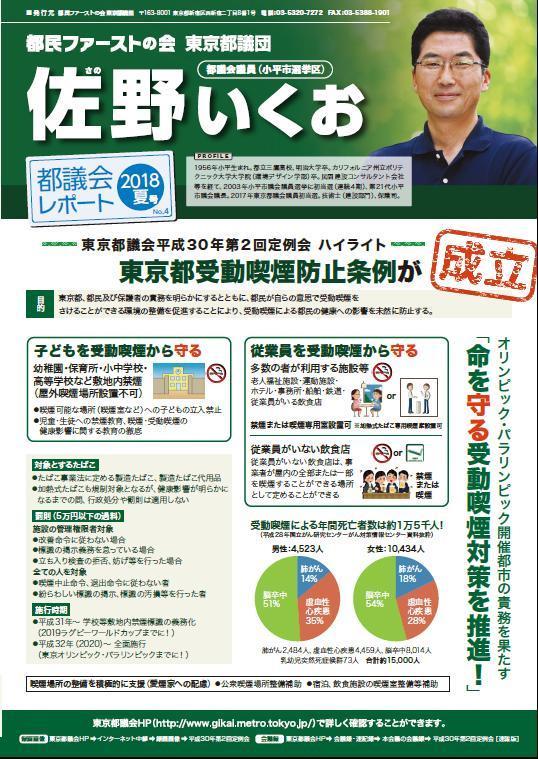 都議会レポートNo.4夏号発行_f0059673_22292908.jpg