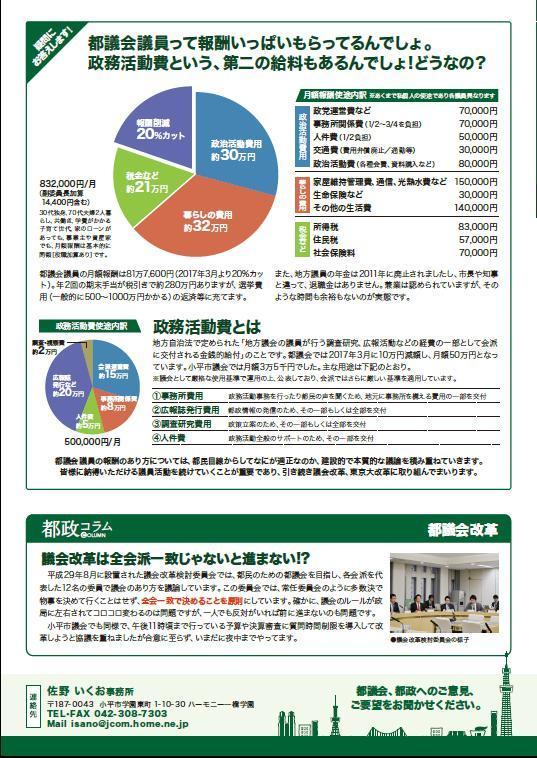 都議会レポートNo.4夏号発行_f0059673_22301635.jpg