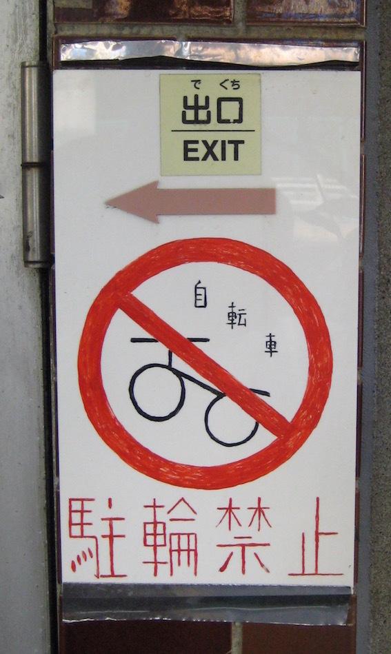 駐輪禁止_b0057679_08414169.jpg