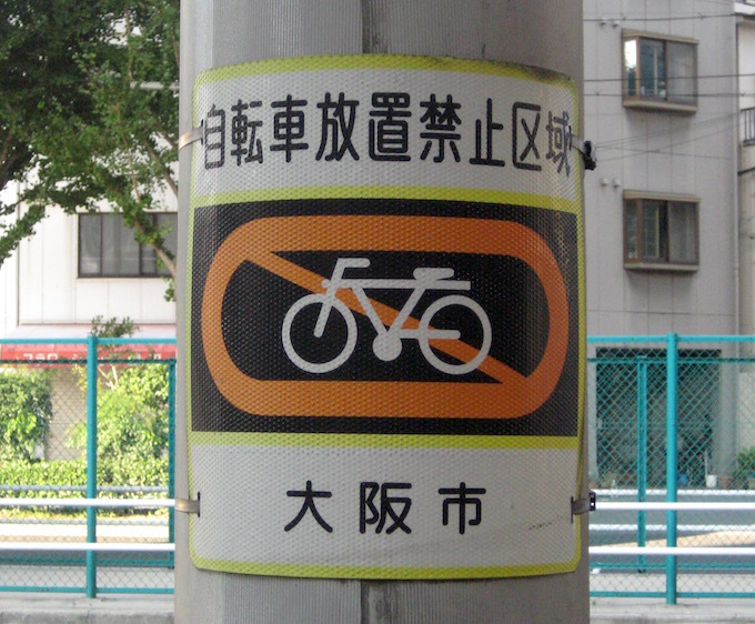 駐輪禁止_b0057679_08414999.jpg