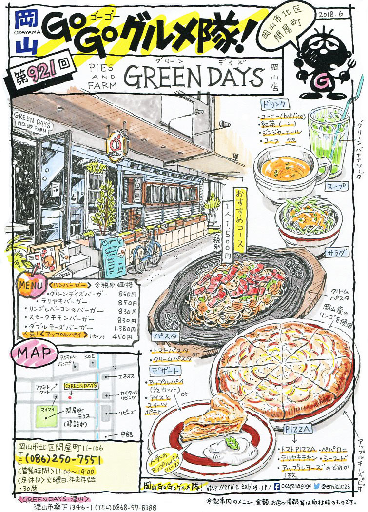 PIES and FARM GREEN DAYS(グリーンデイズ)_d0118987_09195596.jpg