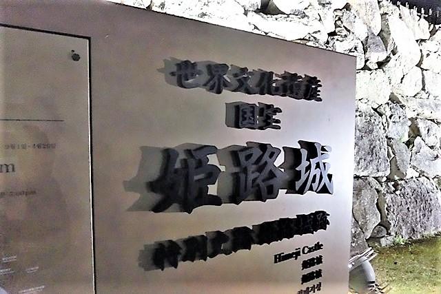 藤田八束のお城訪問@白鷺の城姫路城、世界文化遺産姫路城をもっと観光に利用して欲しい・・・姫路市への観光客からの意見_d0181492_09410538.jpg
