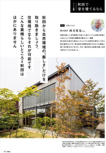 自然環境の厳しさだけを取り除く:雑誌JUUから_e0054299_10103509.jpg