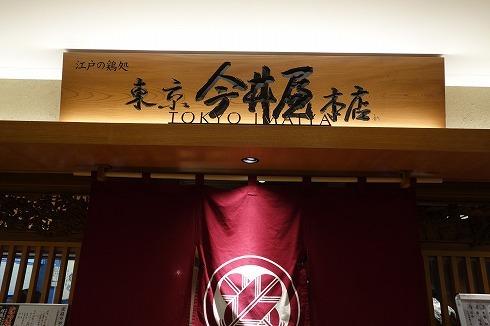 東京 今井屋本店_a0152501_17473866.jpg