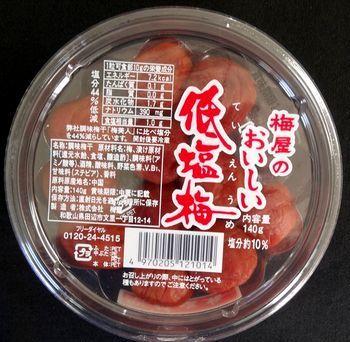原料原産地名を明示した加工食品 梅ぼし_b0044404_08292376.jpg
