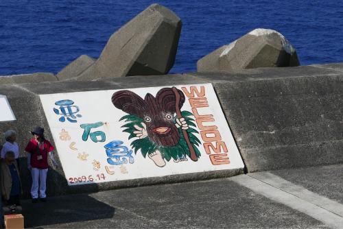 海界の村を歩く 東シナ海 悪石島_d0147406_16214175.jpg