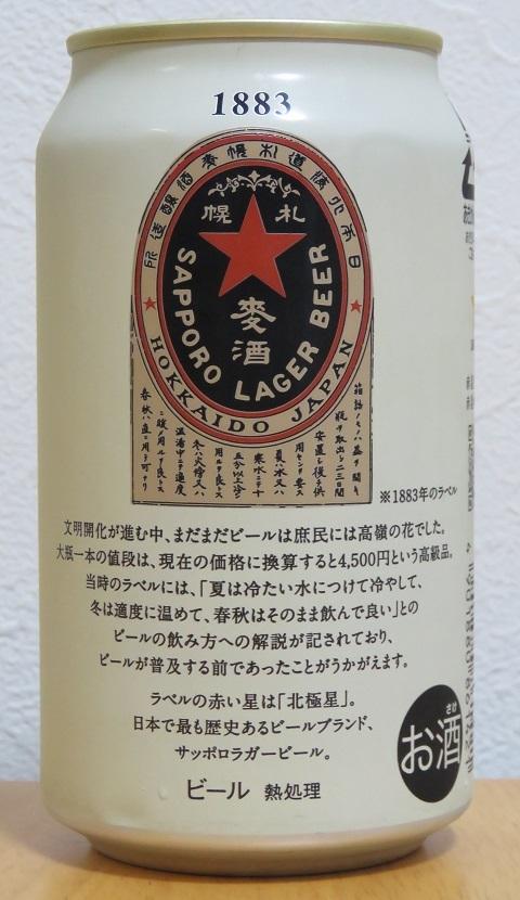 サッポロ ラガービール2018夏~麦酒酔噺その898~よ、よ、よんせんごひゃくえん??_b0081121_06370299.jpg