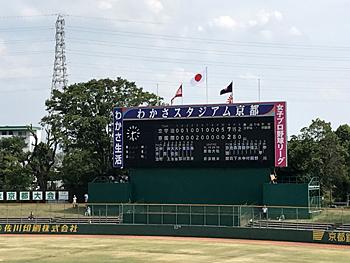 京都大会準決勝 敗退_e0103024_00235520.jpg