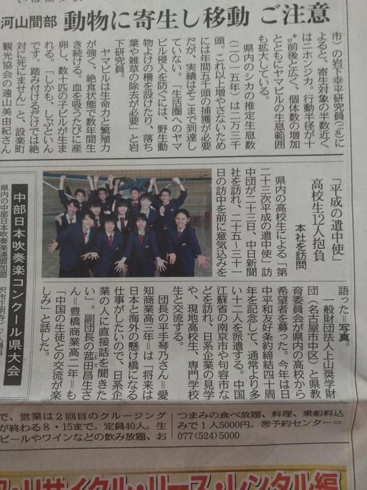 訪中団 中日新聞_c0189426_20553492.jpg