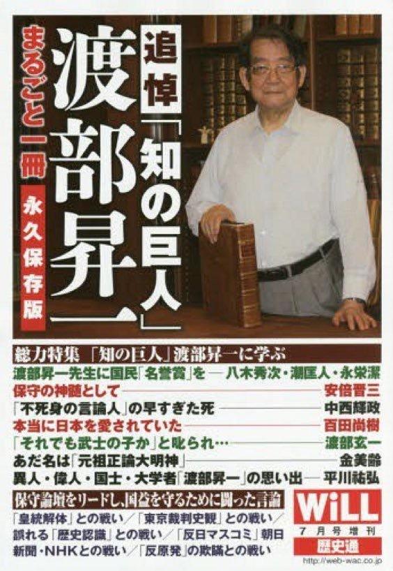 杉田水脈議員の発言は自民党の総意である_f0133526_15371196.jpeg