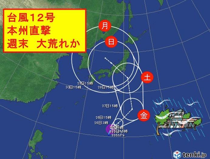 台風12号について_e0103327_12322634.jpg