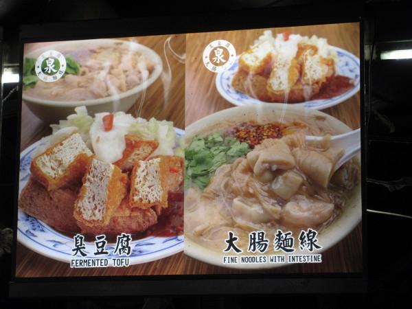 阿泉麺線(アーチュァンミェンセン)_c0152767_21104985.jpg