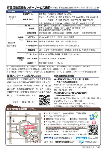 【30.8月号】岩倉市市民活動支援センター情報誌かわらばん71号_d0262773_10223616.png