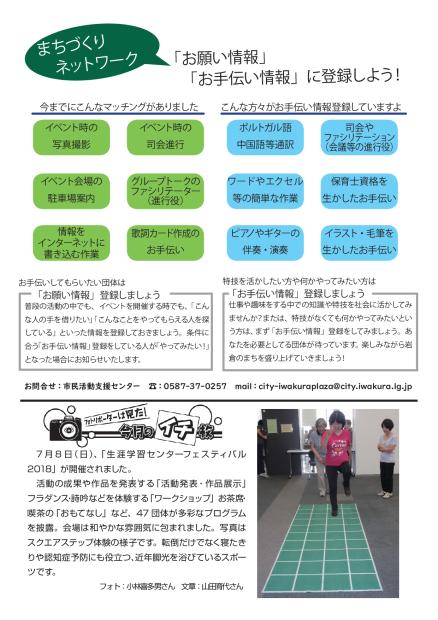【30.8月号】岩倉市市民活動支援センター情報誌かわらばん71号_d0262773_10255738.png
