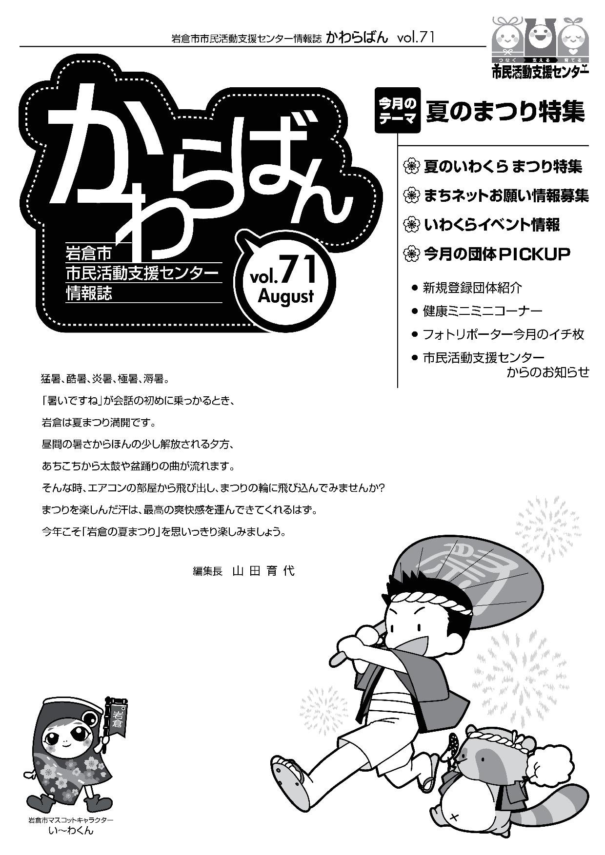 【30.8月号】岩倉市市民活動支援センター情報誌かわらばん71号_d0262773_10261322.png