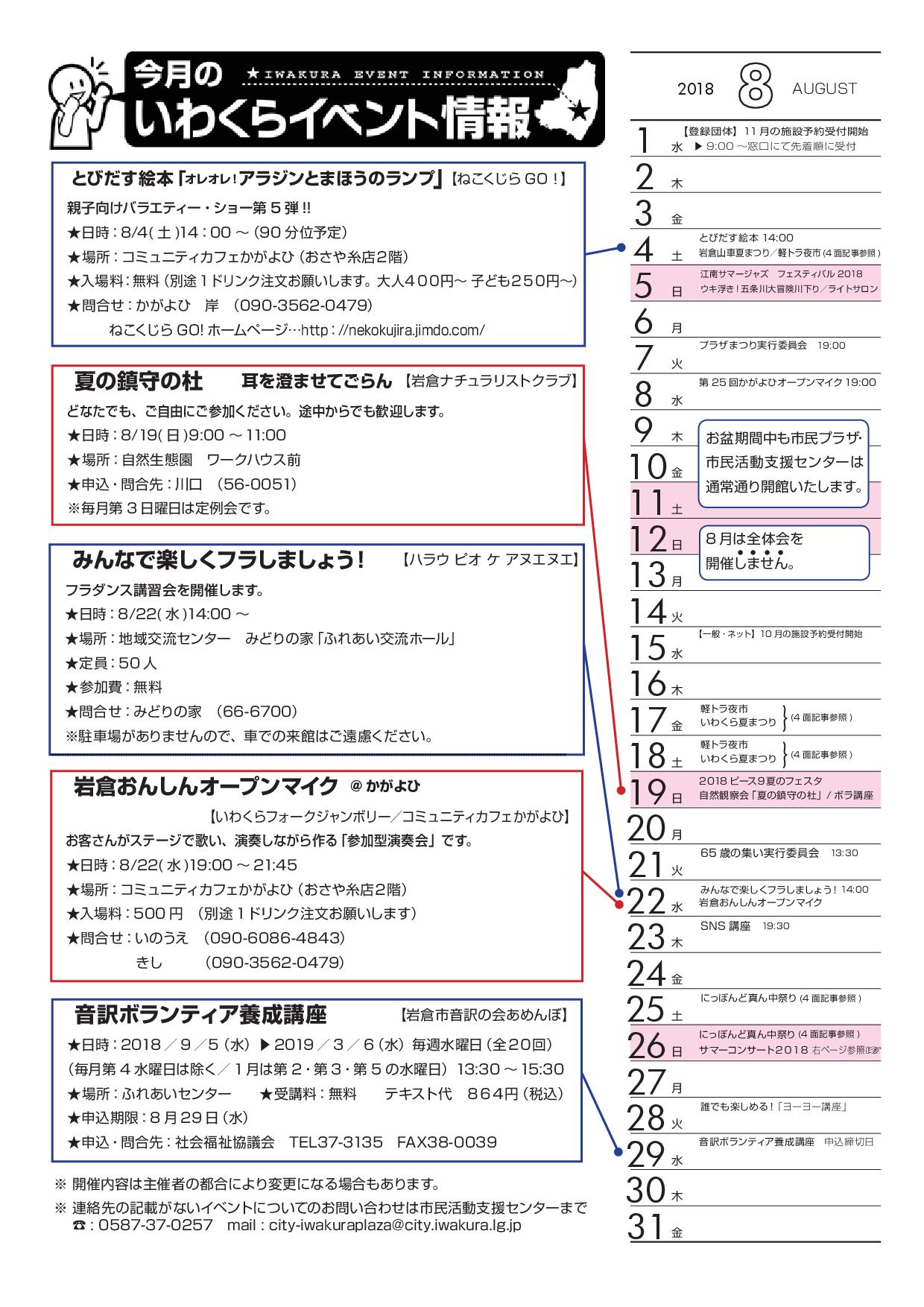 【30.8月号】岩倉市市民活動支援センター情報誌かわらばん71号_d0262773_10263619.png