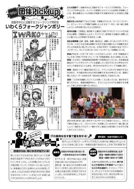 【30.8月号】岩倉市市民活動支援センター情報誌かわらばん71号_d0262773_10264409.png