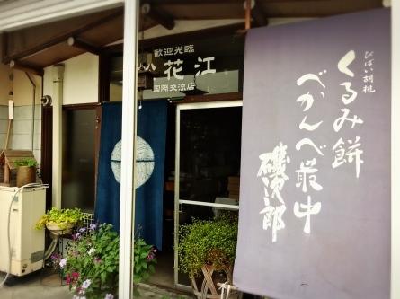 くろすくらぶ(長栄堂)/美唄市_c0378174_13153144.jpg