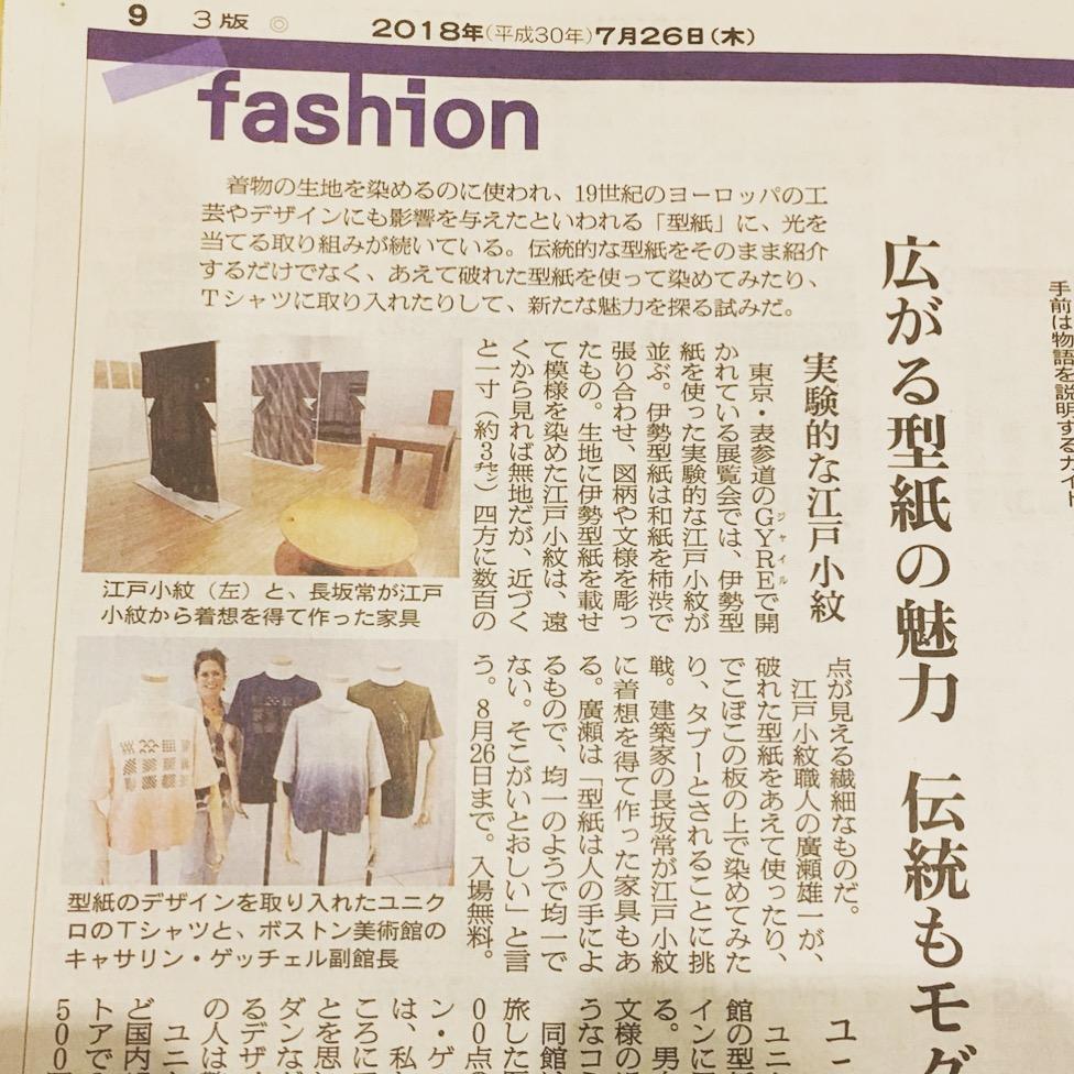 7月26日 朝日新聞夕刊_d0171384_20244857.jpg