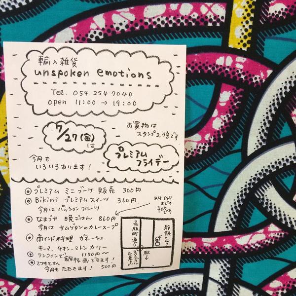 明日のプレミアムフライデーは静岡駅から徒歩5分のunspoken emotionsさんでガネーシュの冷蔵カリー等販売!_e0145685_18251839.jpg