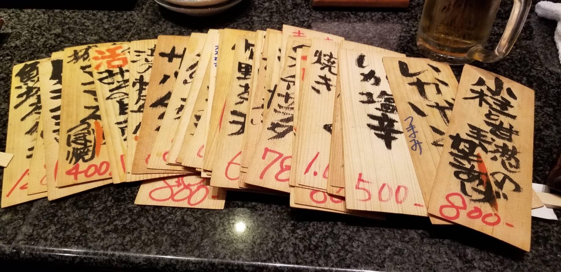 すし居酒屋 魚浜@学芸大学_a0223786_08143096.jpg