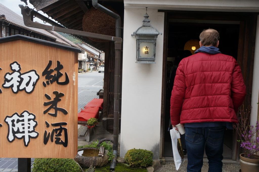 津和野散策 初陣古橋酒造 4/11其の二_c0180686_03051915.jpg