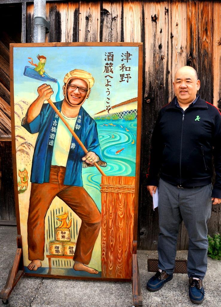 津和野散策 初陣古橋酒造 4/11其の二_c0180686_03520872.jpg