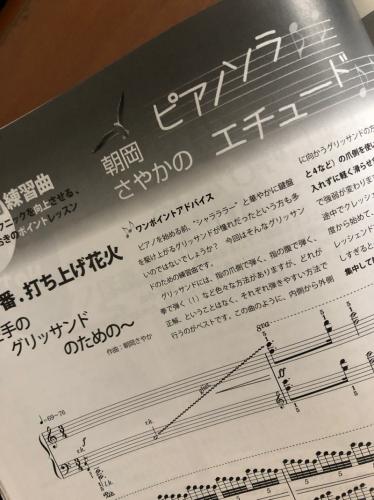 《月刊ピアノ連載》朝岡さやかのピアノソラエチュード第26番「打ち上げ花火」_e0030586_14235183.jpg