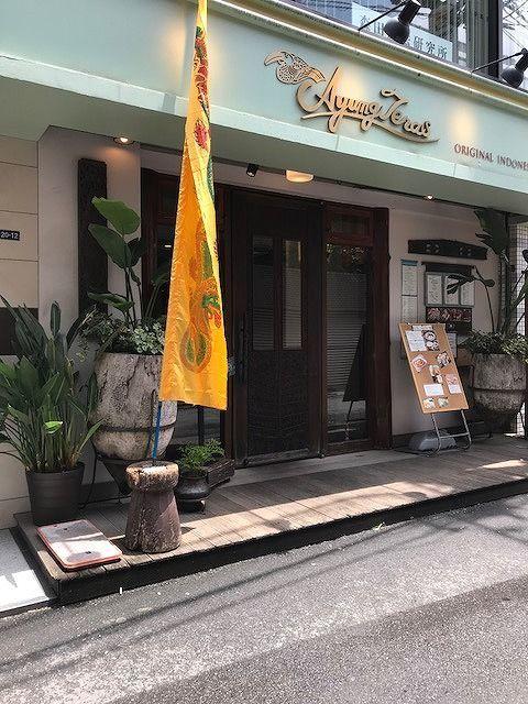 渋谷~恵比寿一駅散歩♪ インドネシア料理食べてゴールはモンタベア♪_b0287088_16464720.jpg