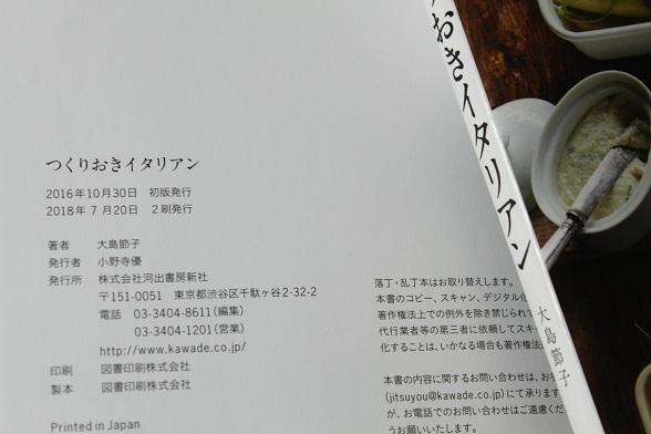 「つくりおきイタリアン」重版されました☆_a0154793_10395232.jpg
