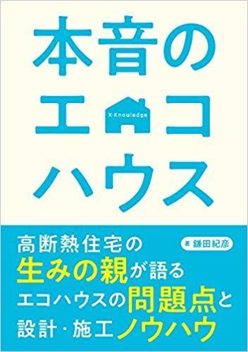 鎌田先生の本がでました_e0054299_15451425.jpg