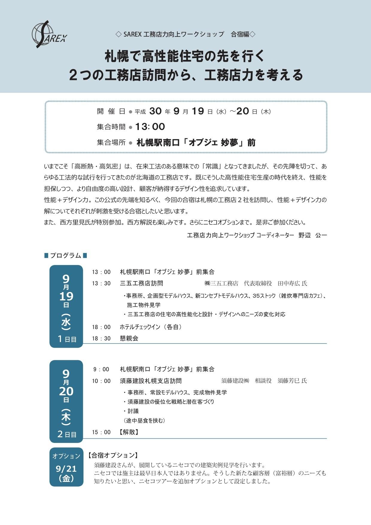 SAREX 北海道に渡る 札幌 ニセコ_e0054299_19131785.jpg