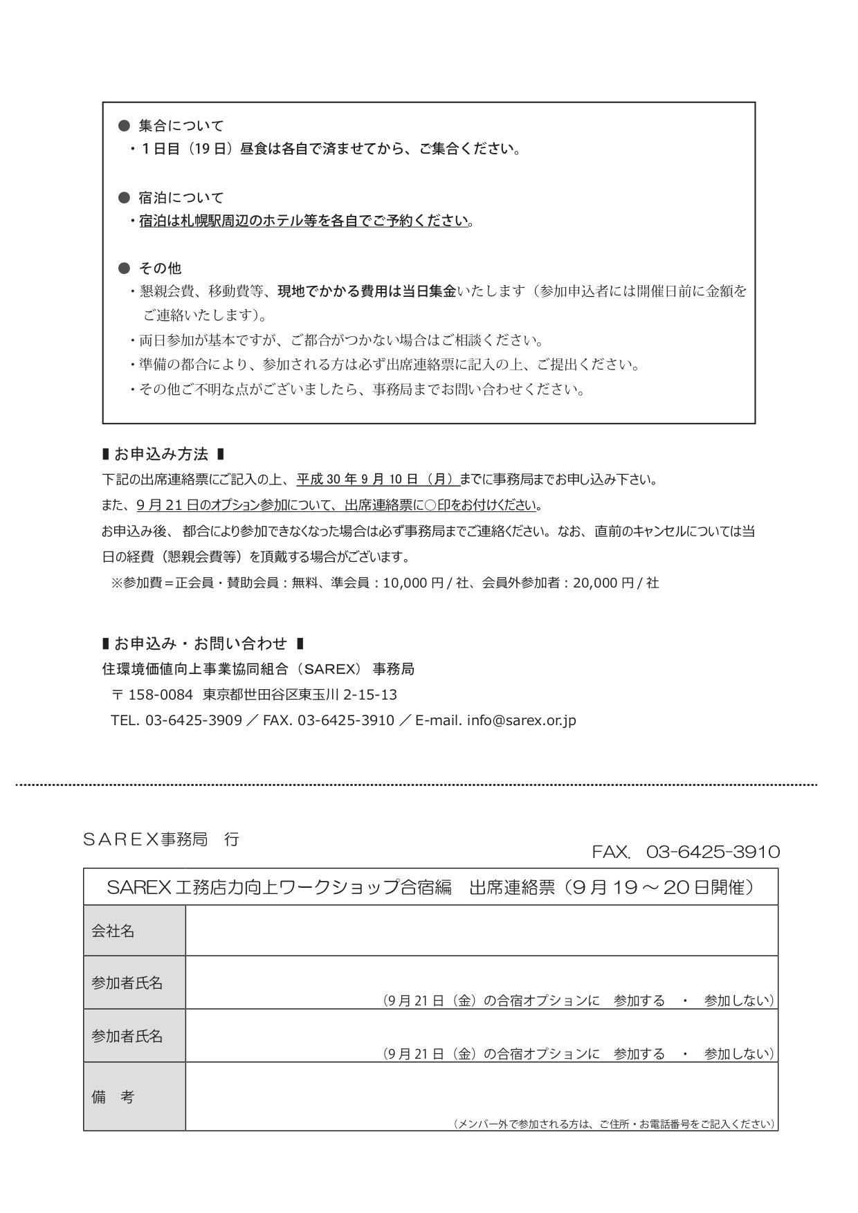 SAREX 北海道に渡る 札幌 ニセコ_e0054299_19132495.jpg