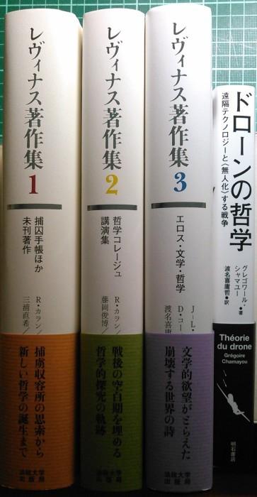 注目新刊:『レヴィナス著作集』全三巻完結、シャマユー『ドローンの哲学』_a0018105_12543032.jpg