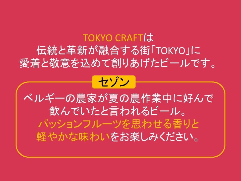サントリー 東京クラフト SAISON 2018~麦酒酔噺その899~déjà-vu_b0081121_08100341.jpg