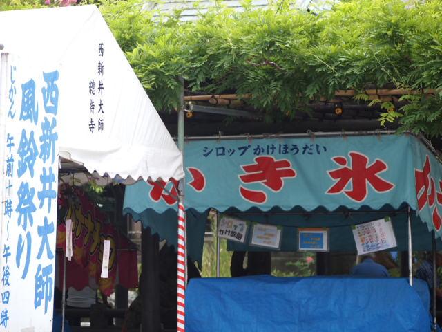 足立区西新井大師風鈴祭りは涼やかです!_a0214329_13511850.jpg